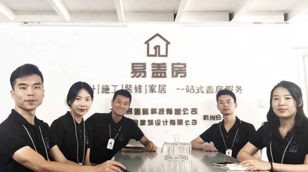 易盖房杭州分公司