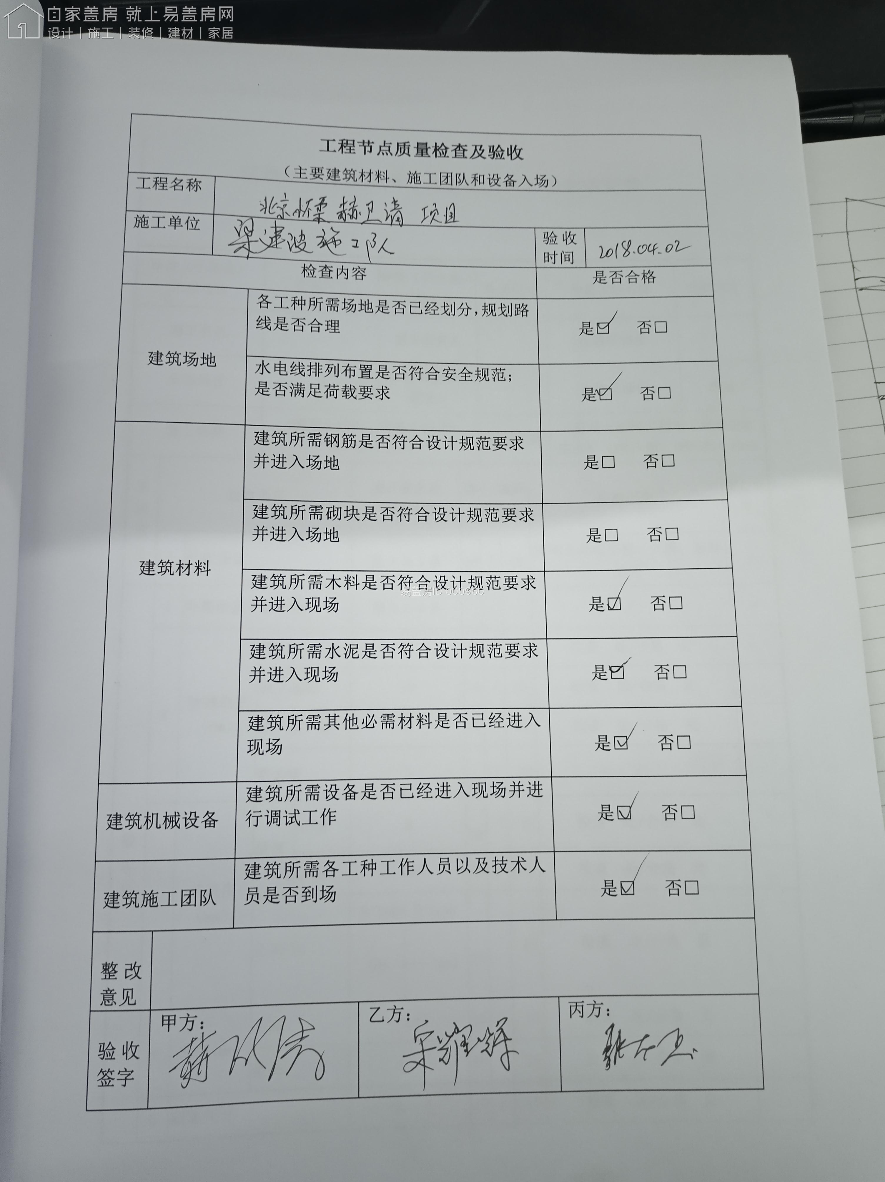 北京怀柔赫先生别墅(定制设计百城计划-已开工)工地直播