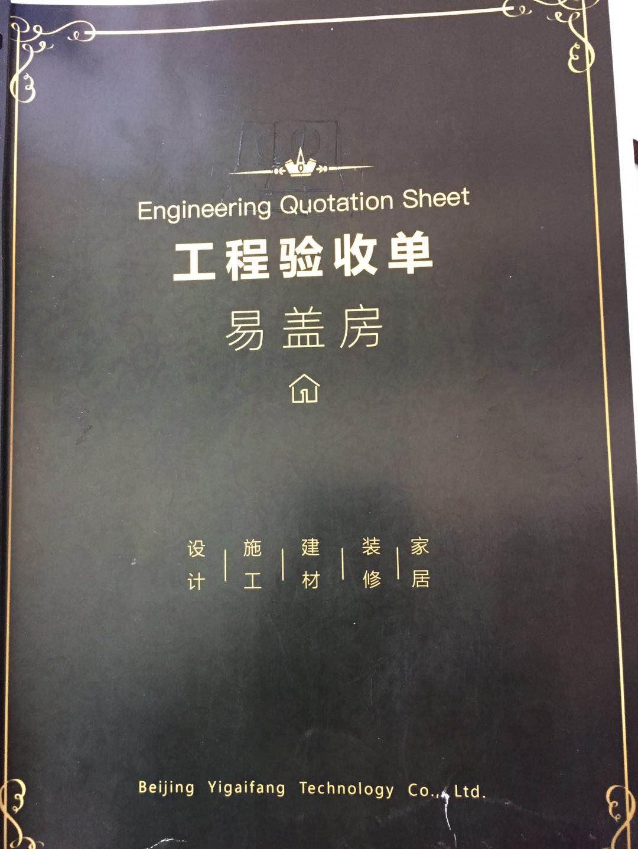 河南漯河李坤鹏别墅施工日志