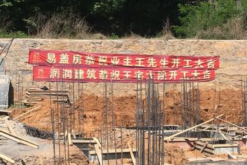河南郑州老区实业有限公司新密市尖山乡田种湾民宿楼项目工地直播