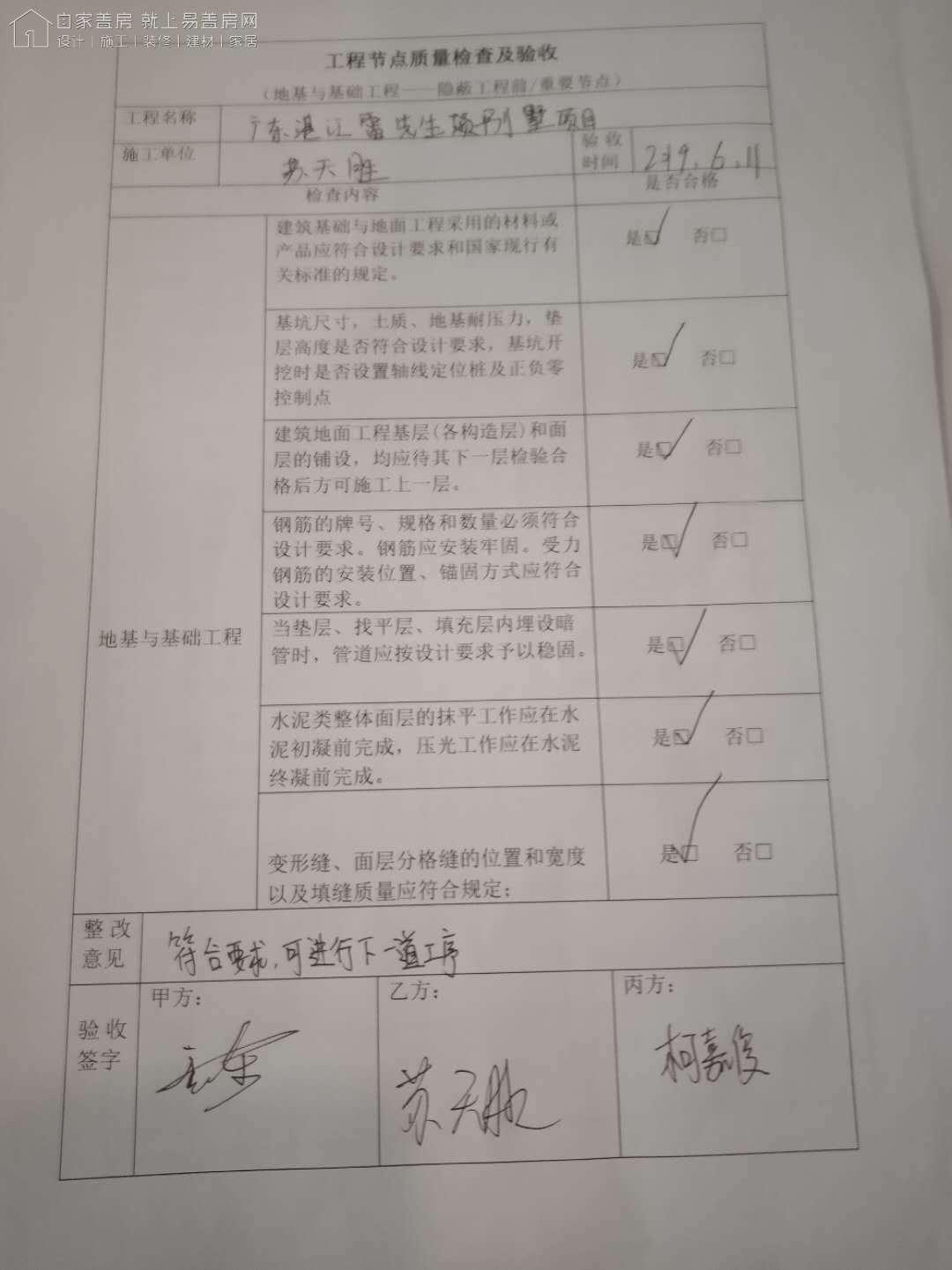 廣東湛江雷貞東別墅工地直播