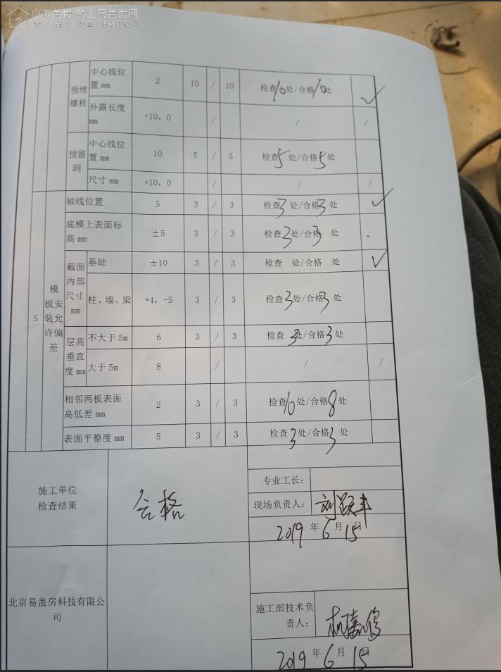 湖南衡陽王錫斌別墅工地直播