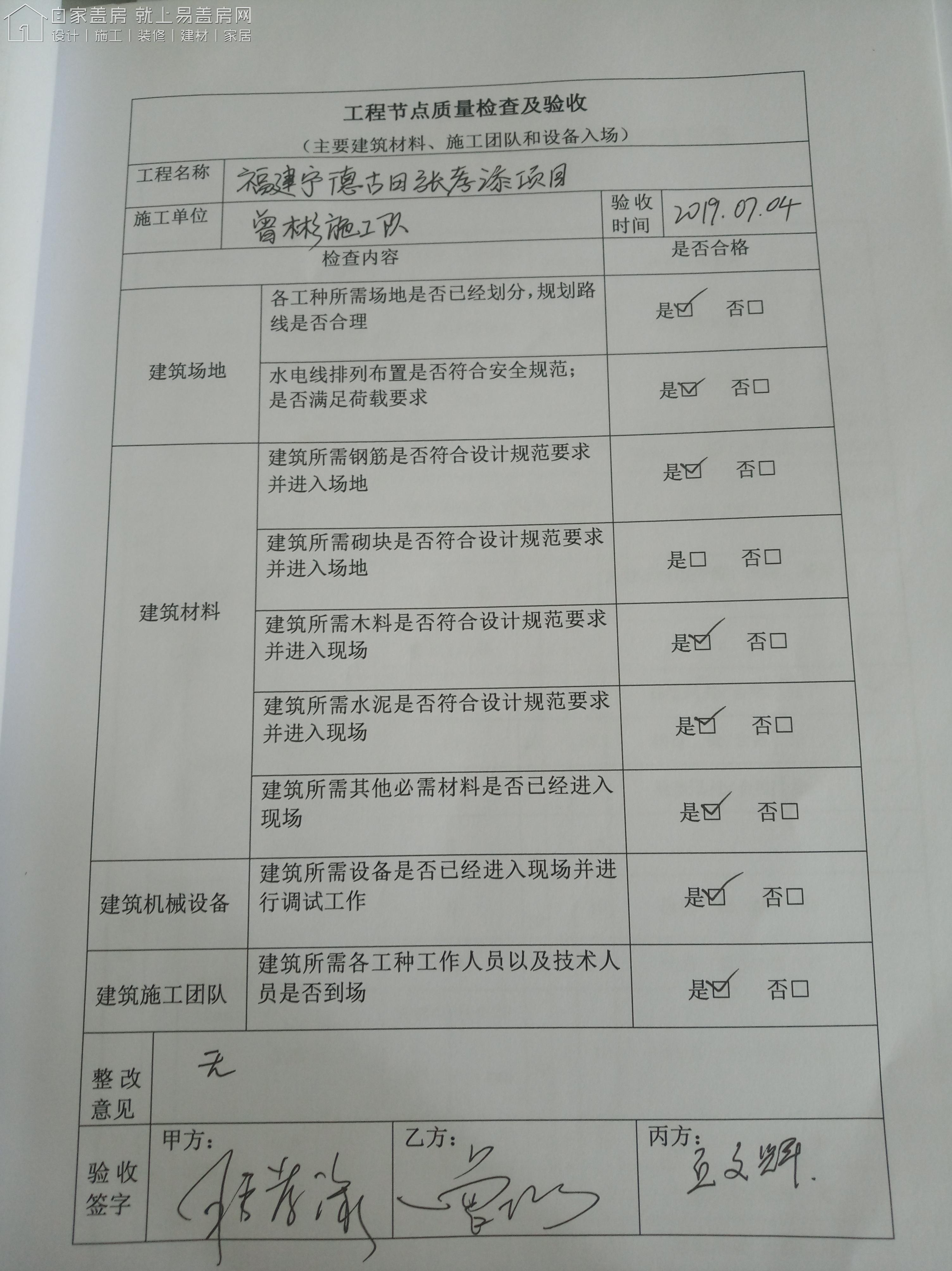 福建寧德張孝添別墅工地直播