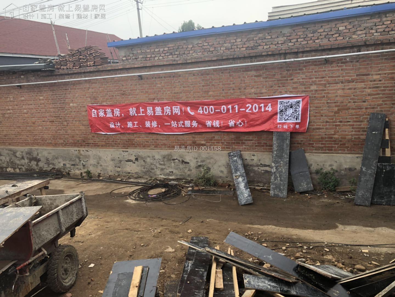 北京平谷陳連江別墅工地直播