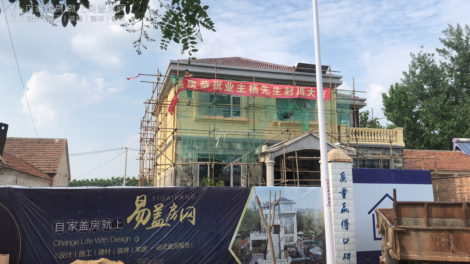 安徽淮北楊東方別墅(修改圖紙百城計劃)工地直播