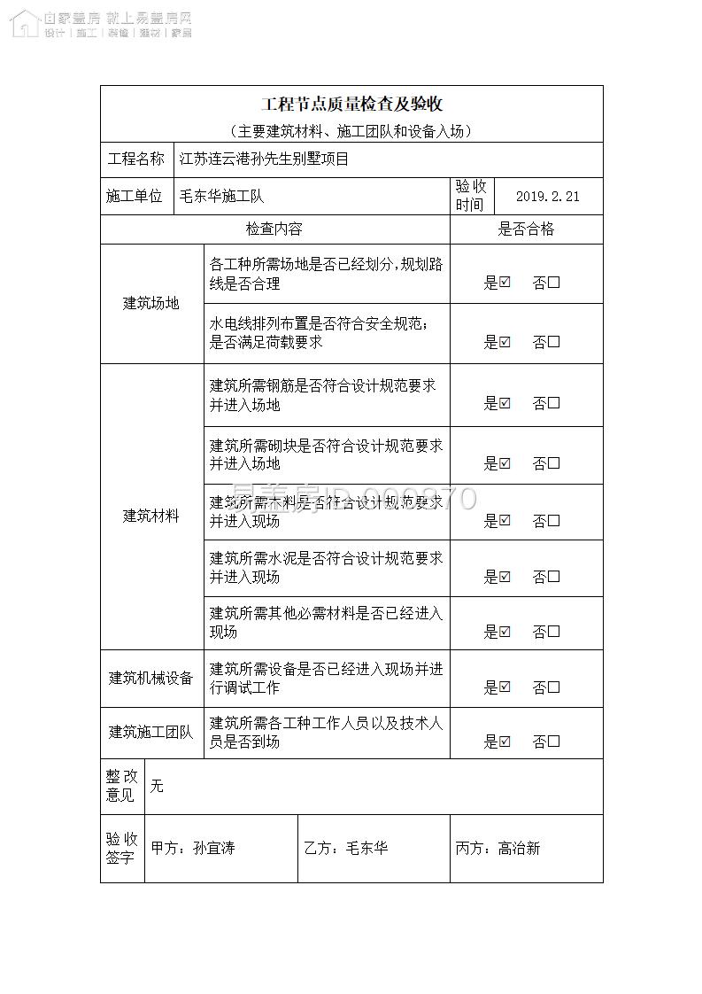 江苏连云港赣榆区孙宜涛项目工地直播