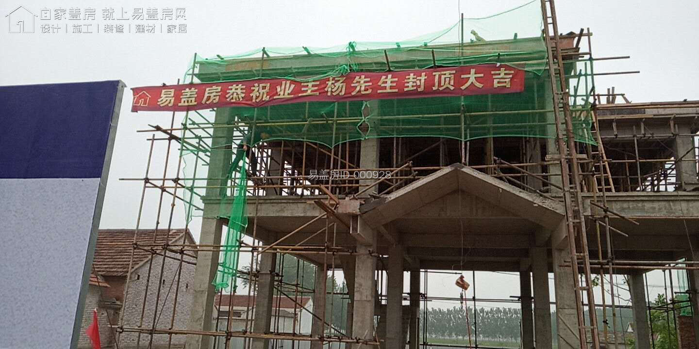 安徽淮北杨东方别墅(修改图纸百城计划)工地直播
