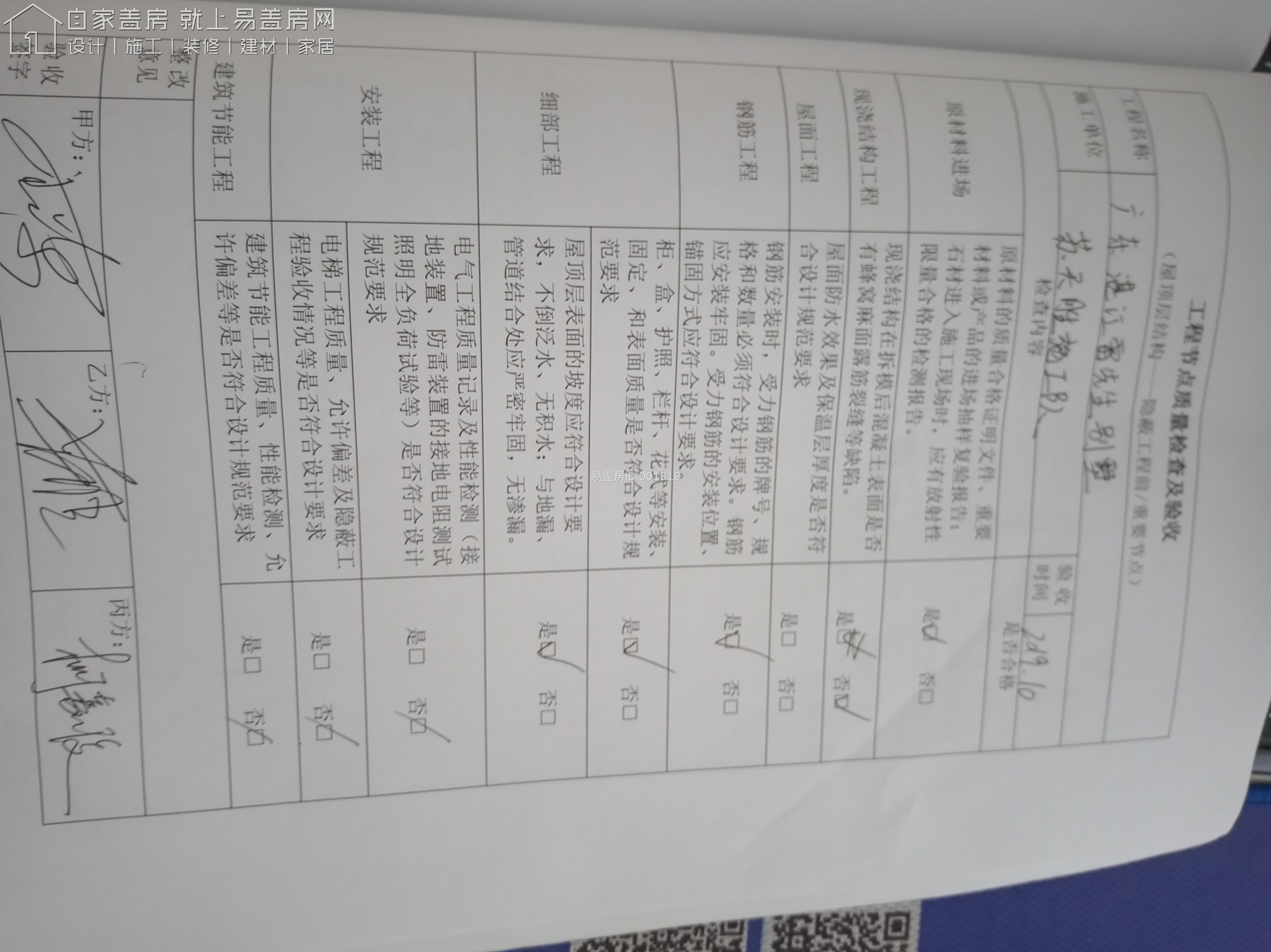 广东湛江雷先生别墅工地直播