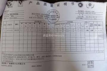 贵州镇远县陈燕别墅(充即返活动)工地直播