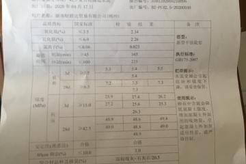 广东清远杨俊其别墅工地直播