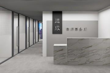 北京道成律师事务所室内装修
