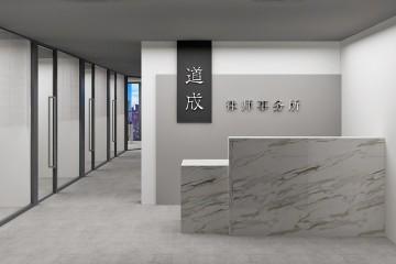 北京海淀道成律师事务所(室内)