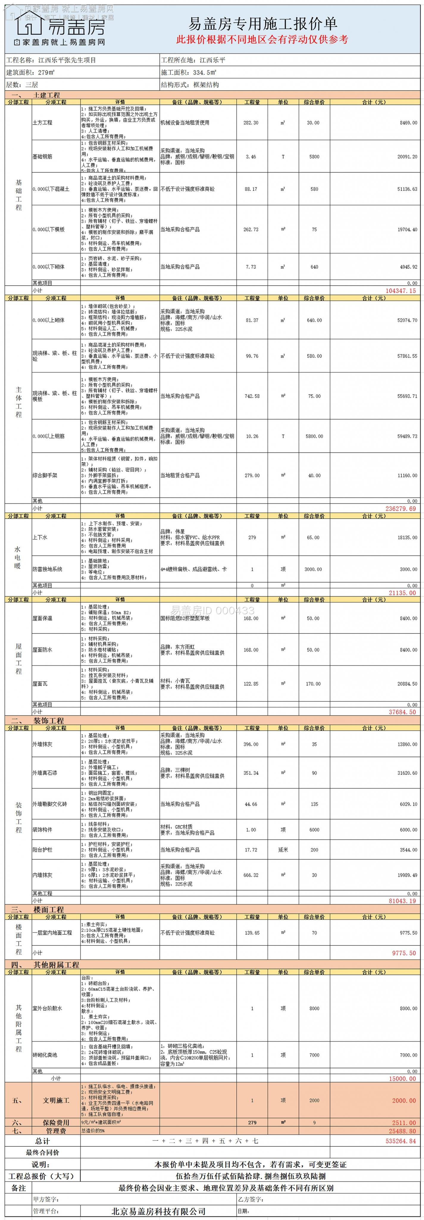图纸  ID  433江西乐平张先生项目信息对接周正(2)_00.jpg