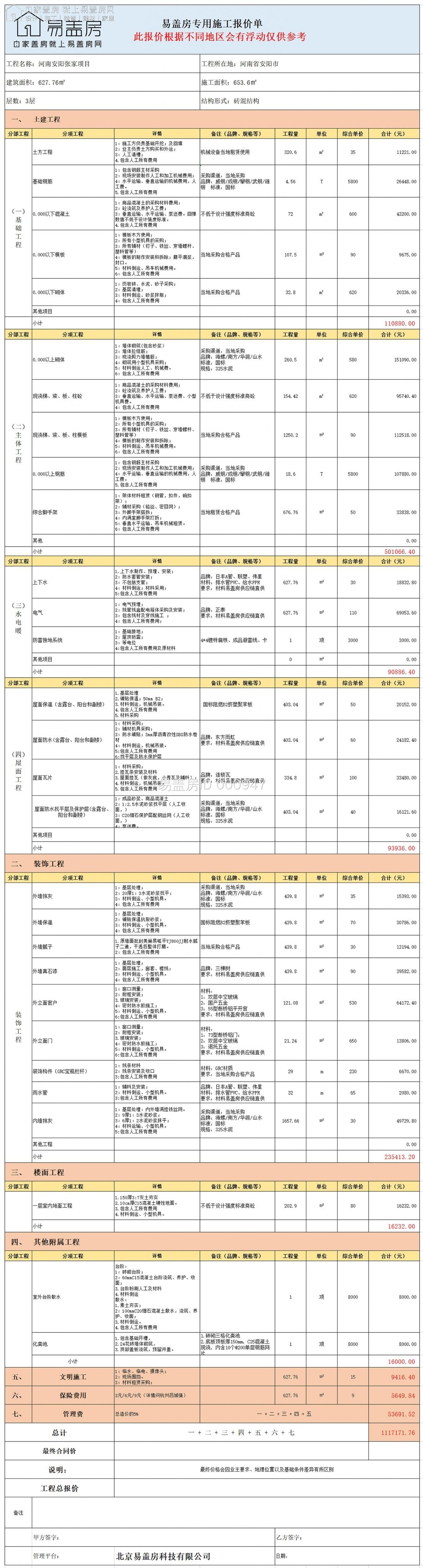 图纸  ID  947河南安阳张先生项目信息对接舒展威_00.jpg