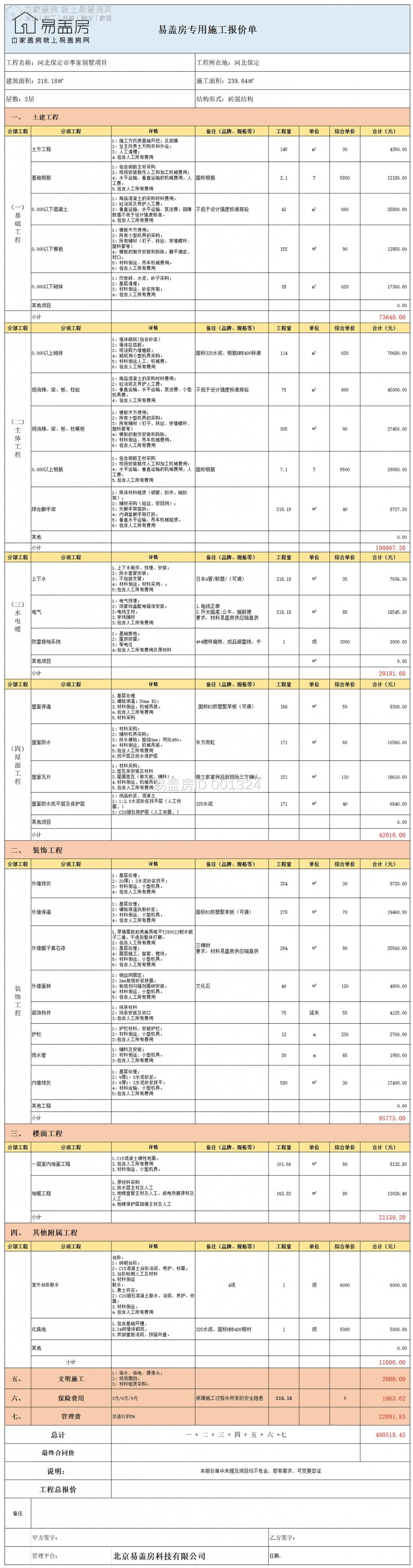 图纸  ID  1324河北保定李先生项目信息对接宗磊别墅(1)_00.jpg