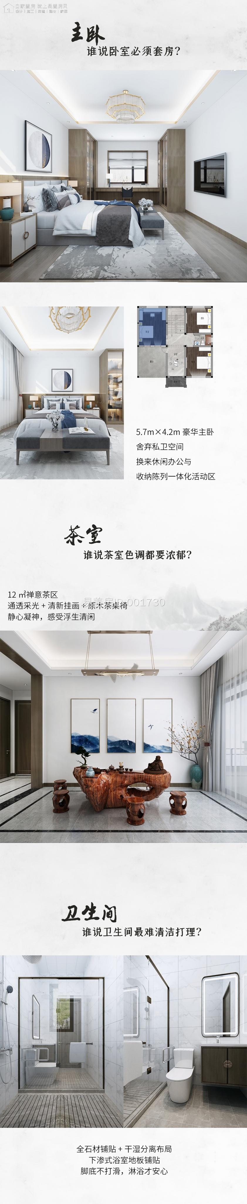 中式室內長圖_04.jpg