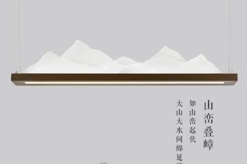 新中式創意山水風仿古藝術吊燈