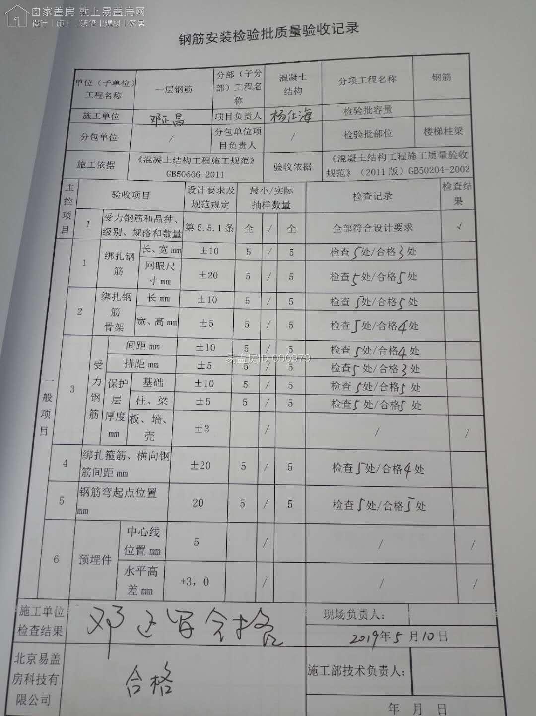 四川綿陽涂杰別墅(百城計劃)工地直播