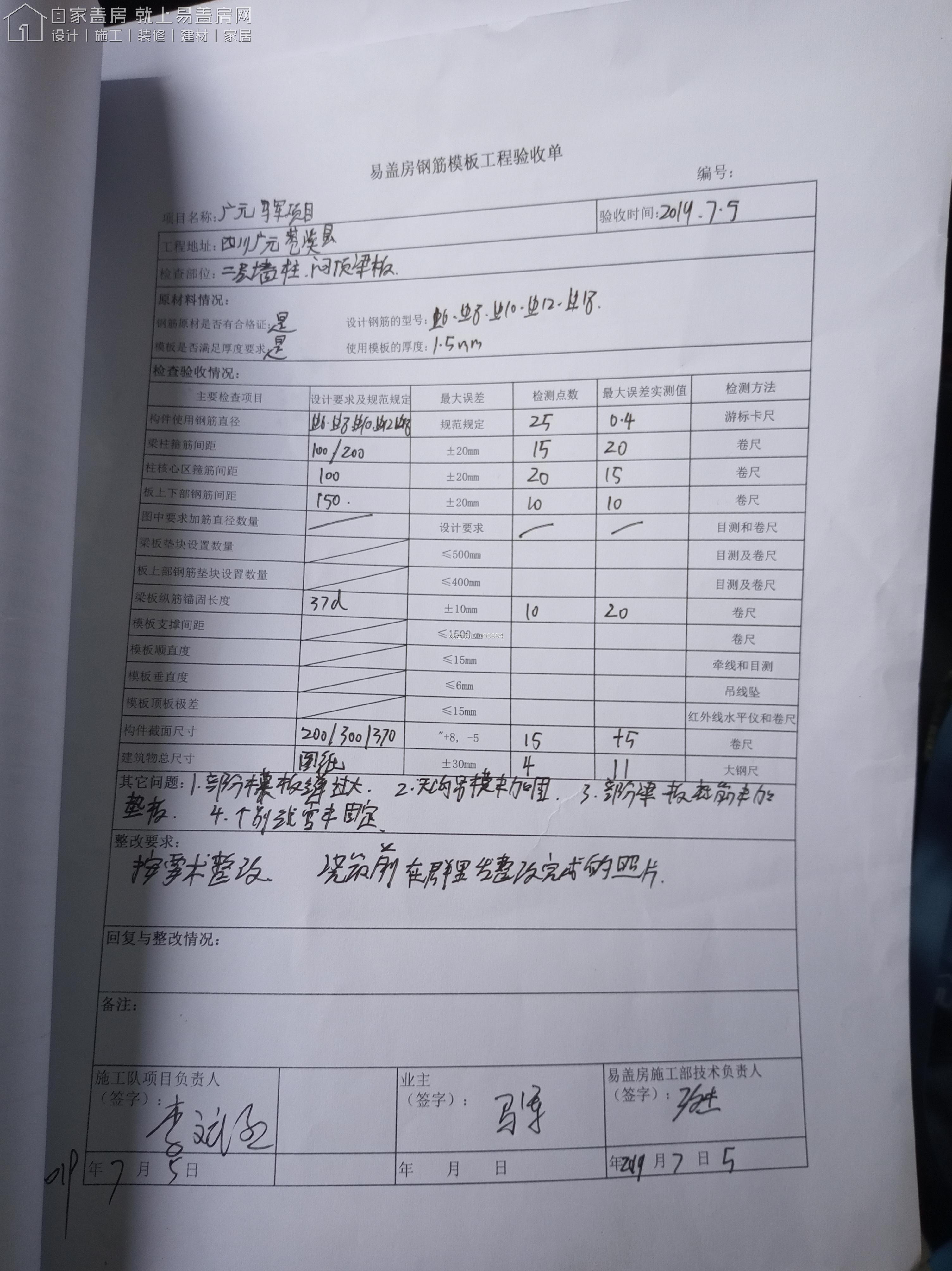 四川廣元馬軍自宅工地直播