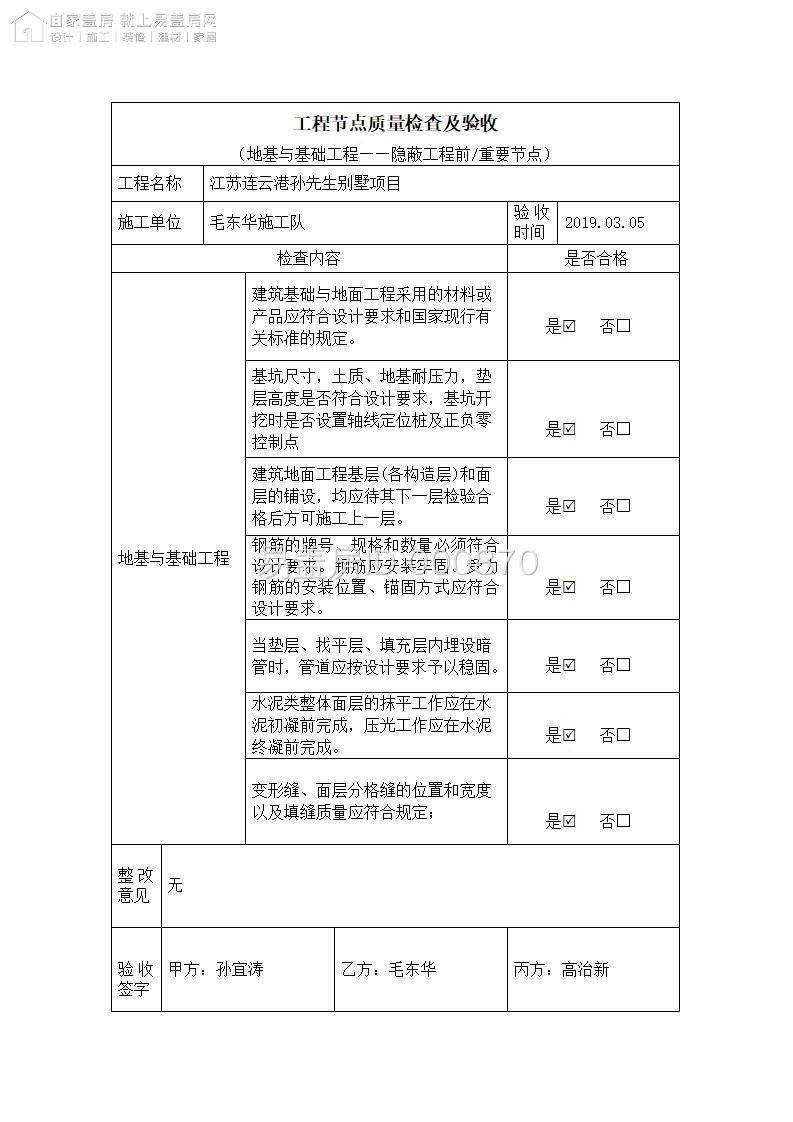 江蘇連云港贛榆區孫宜濤項目工地直播