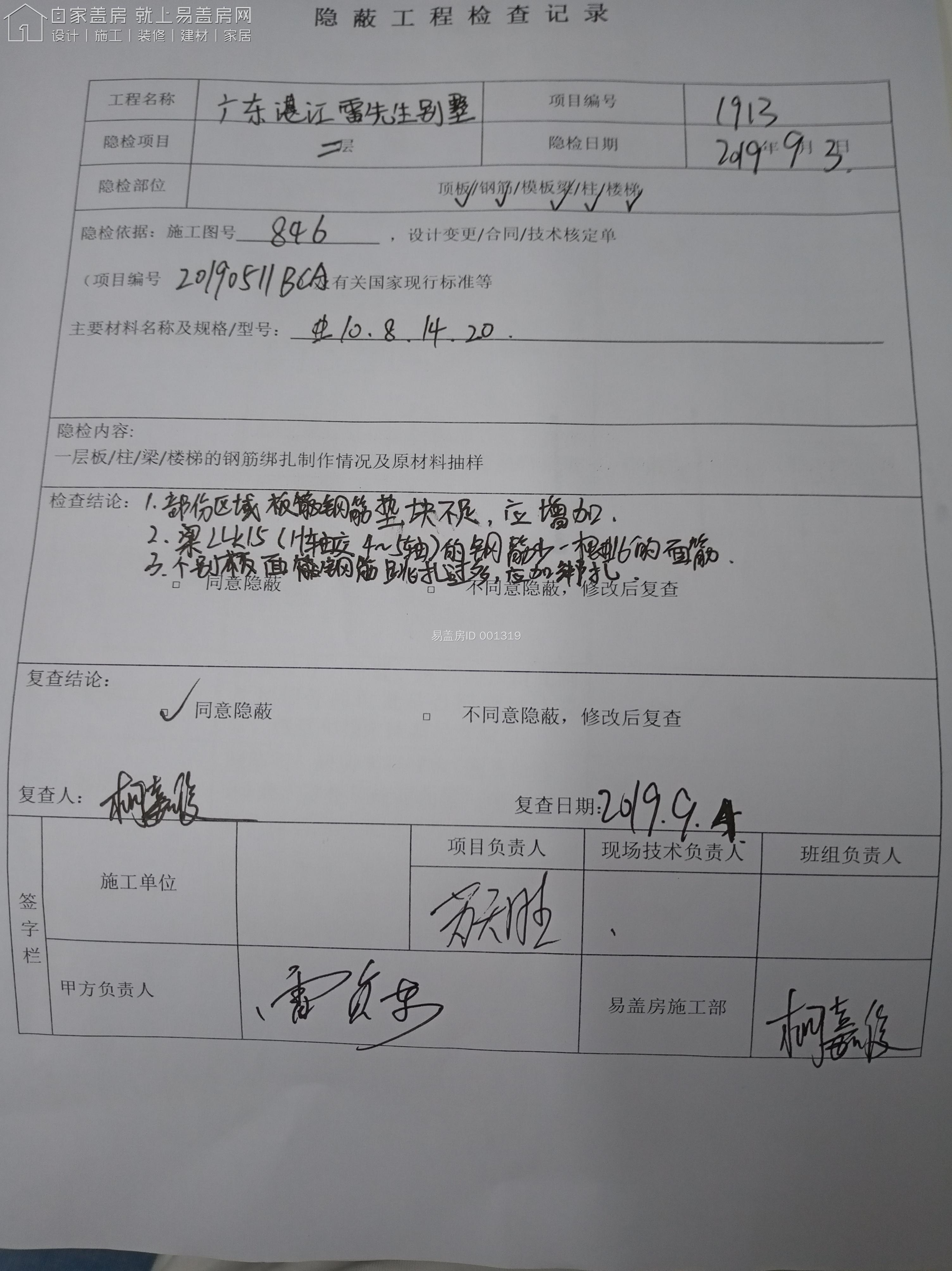 廣東湛江雷先生別墅工地直播