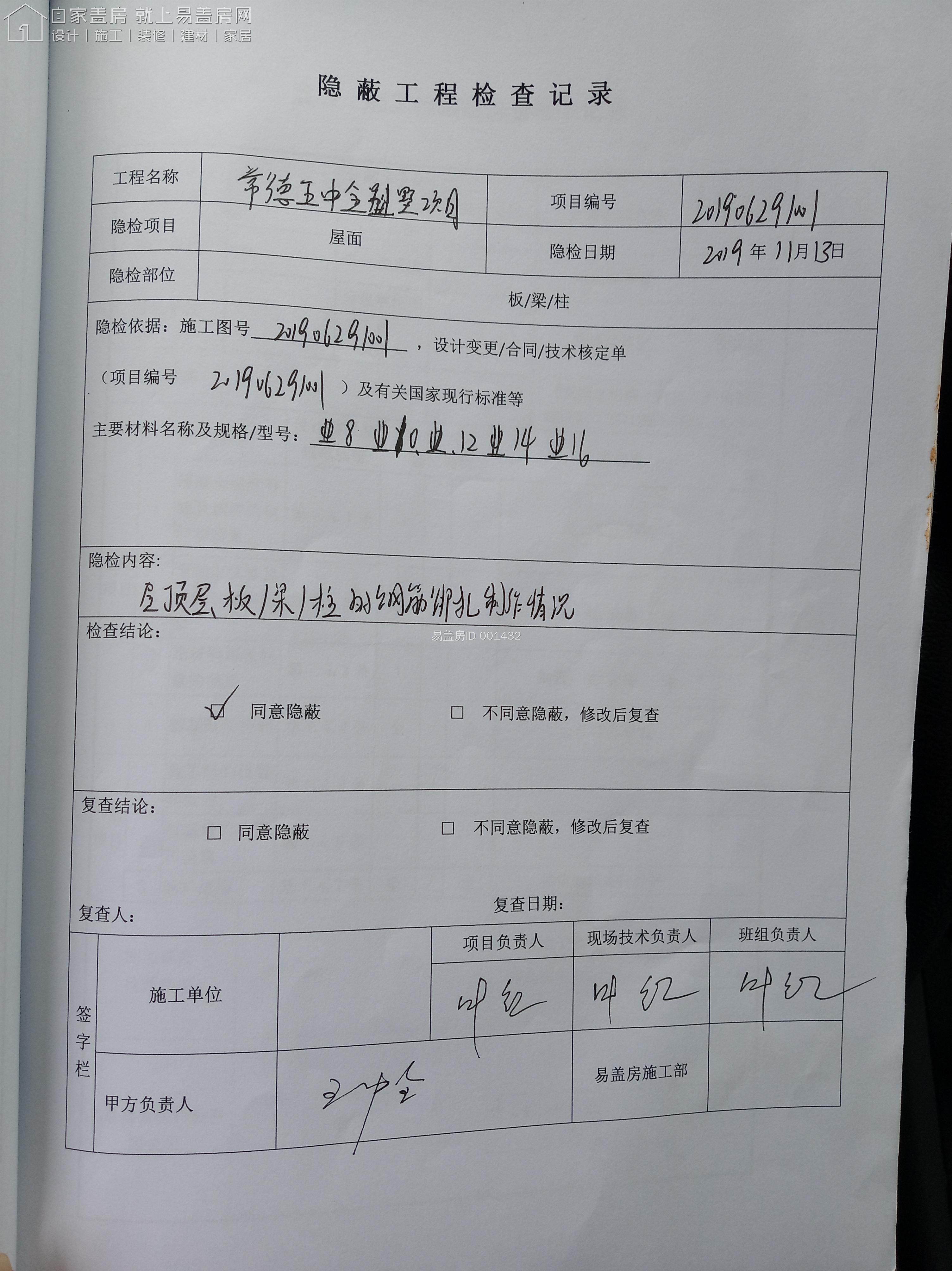 湖南常德王先生別墅工地直播