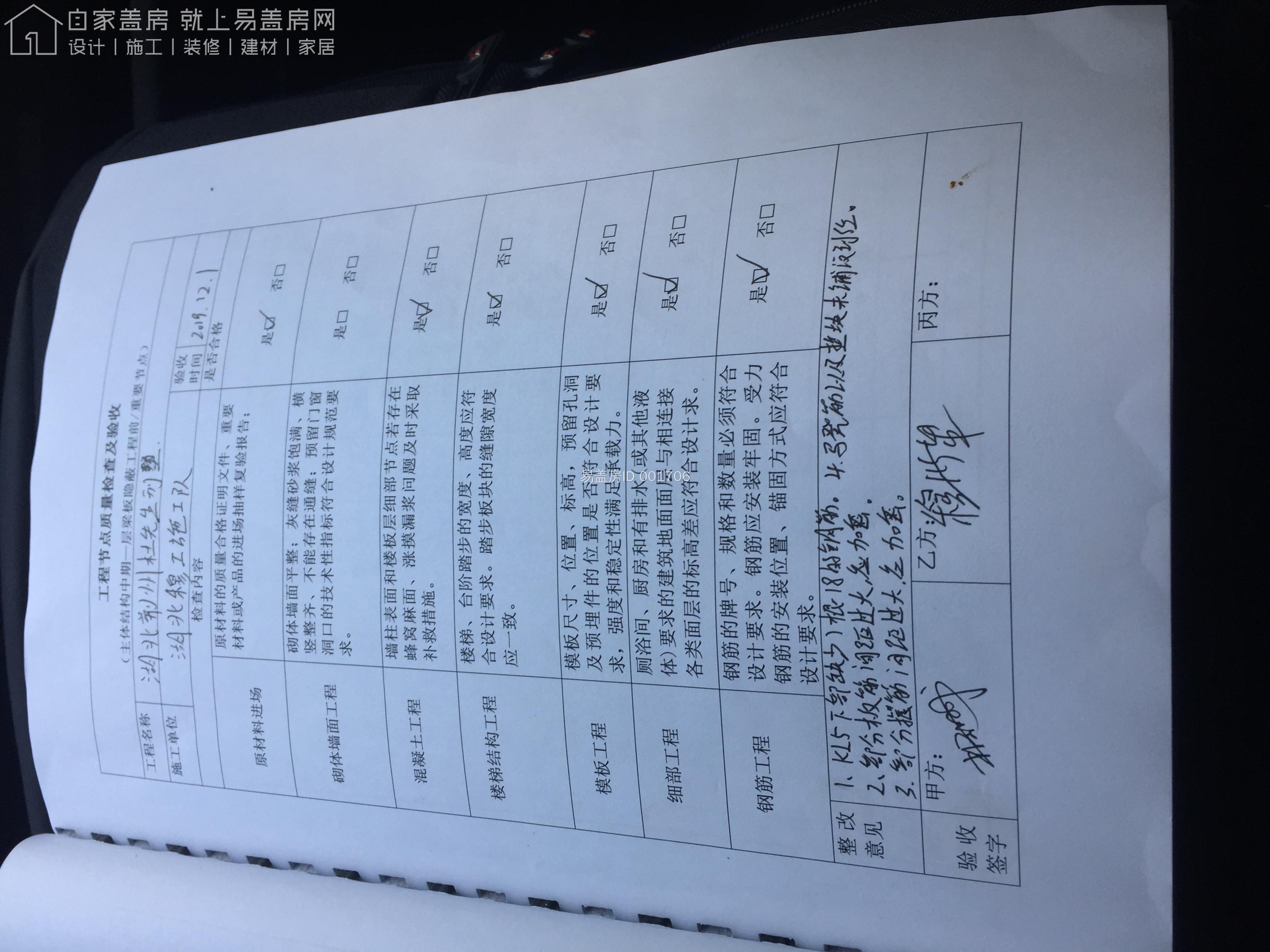 湖北荊州杜云成別墅(購買圖紙304)工地直播