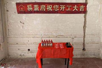北京延慶王雨軒住宅(室內)工地直播