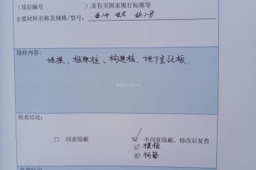 湖北十堰樊明祥別墅工地直播
