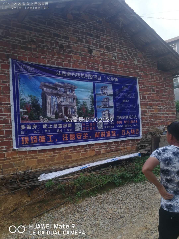 江西贛州楊鋒別墅工地直播