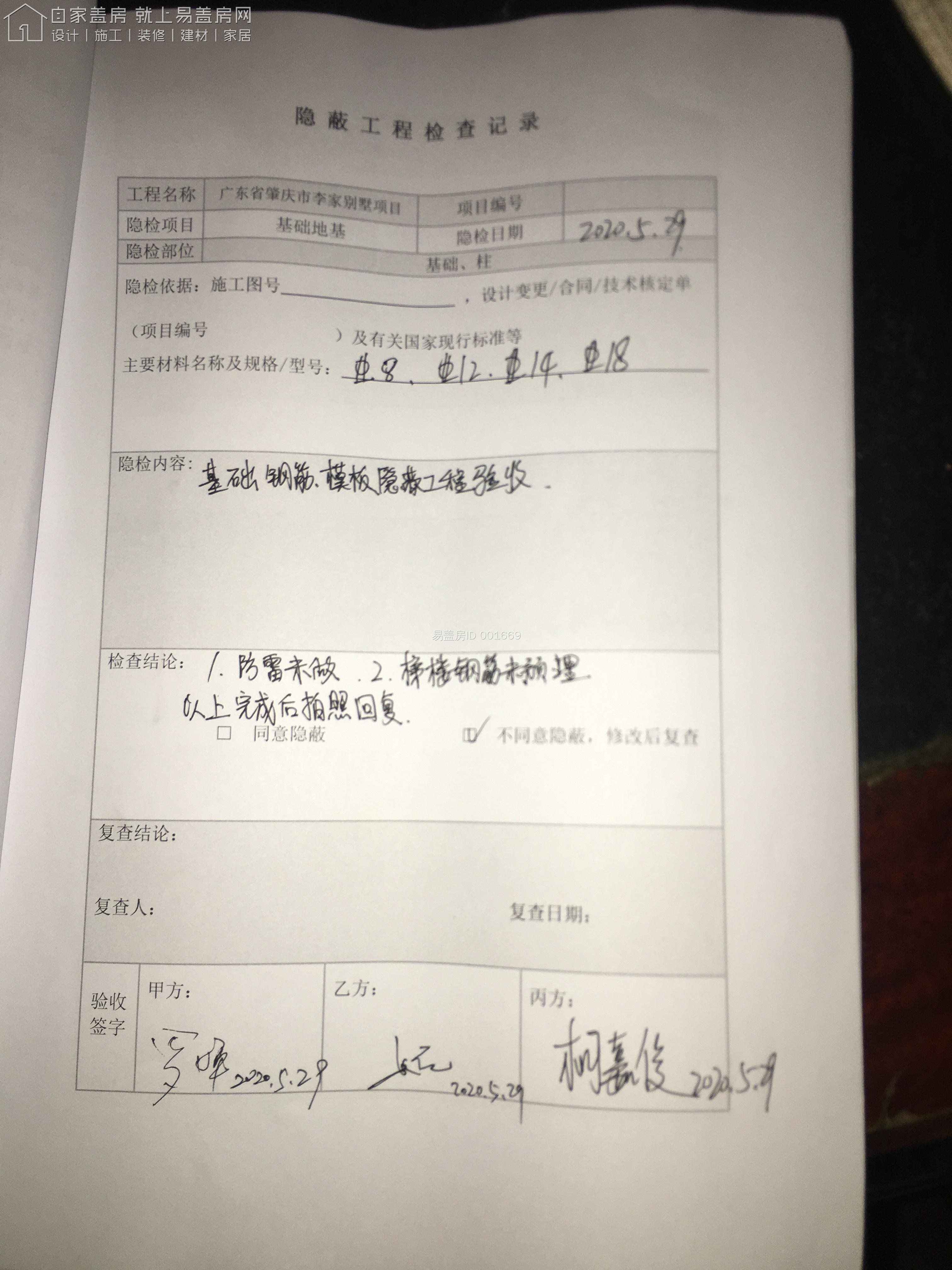 廣東肇慶李文研別墅工地直播