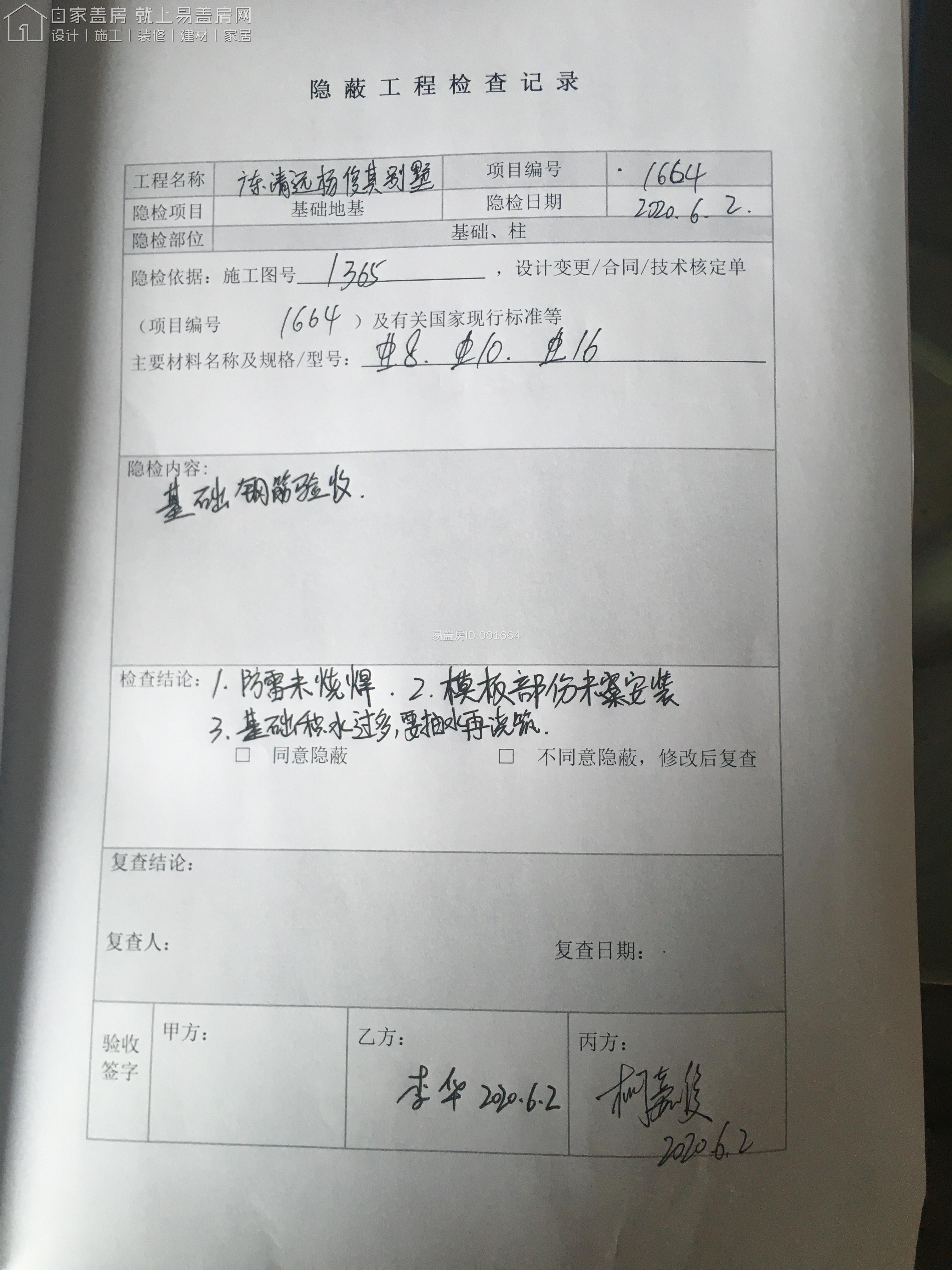 廣東清遠楊俊其別墅工地直播