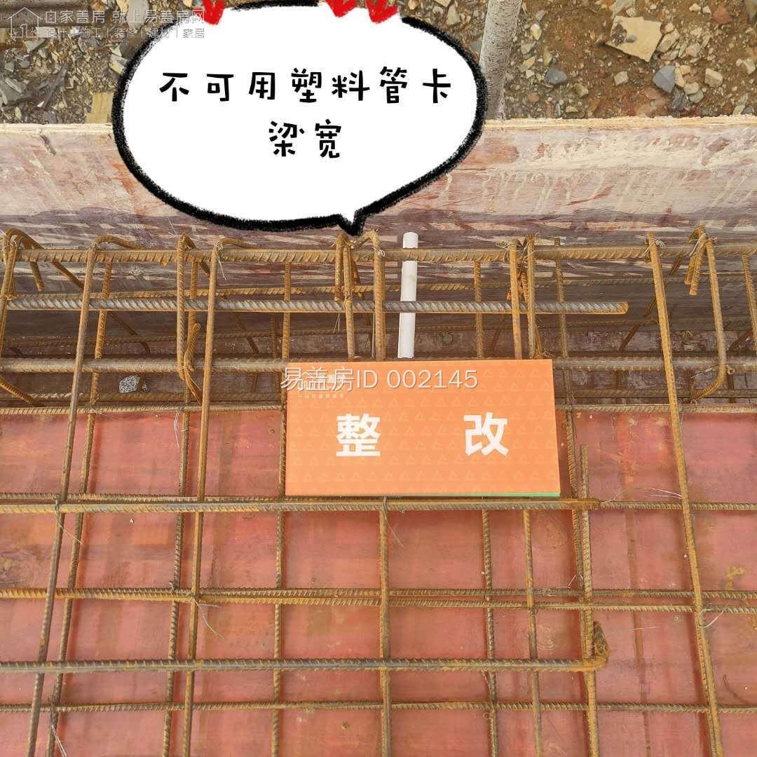 貴州六盤水趙總別墅工地直播