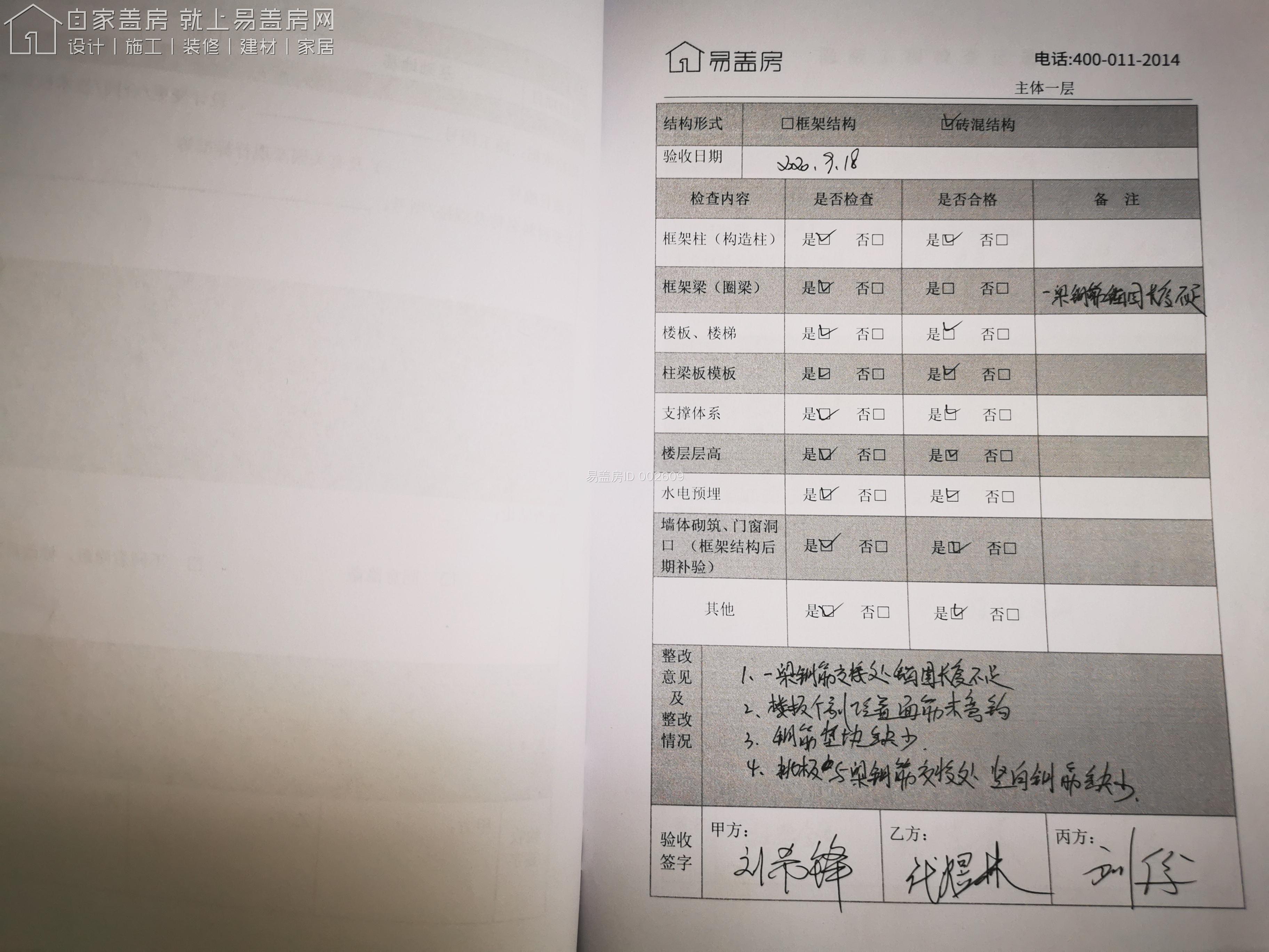 陜西西安藍田劉家住宅項目工地直播