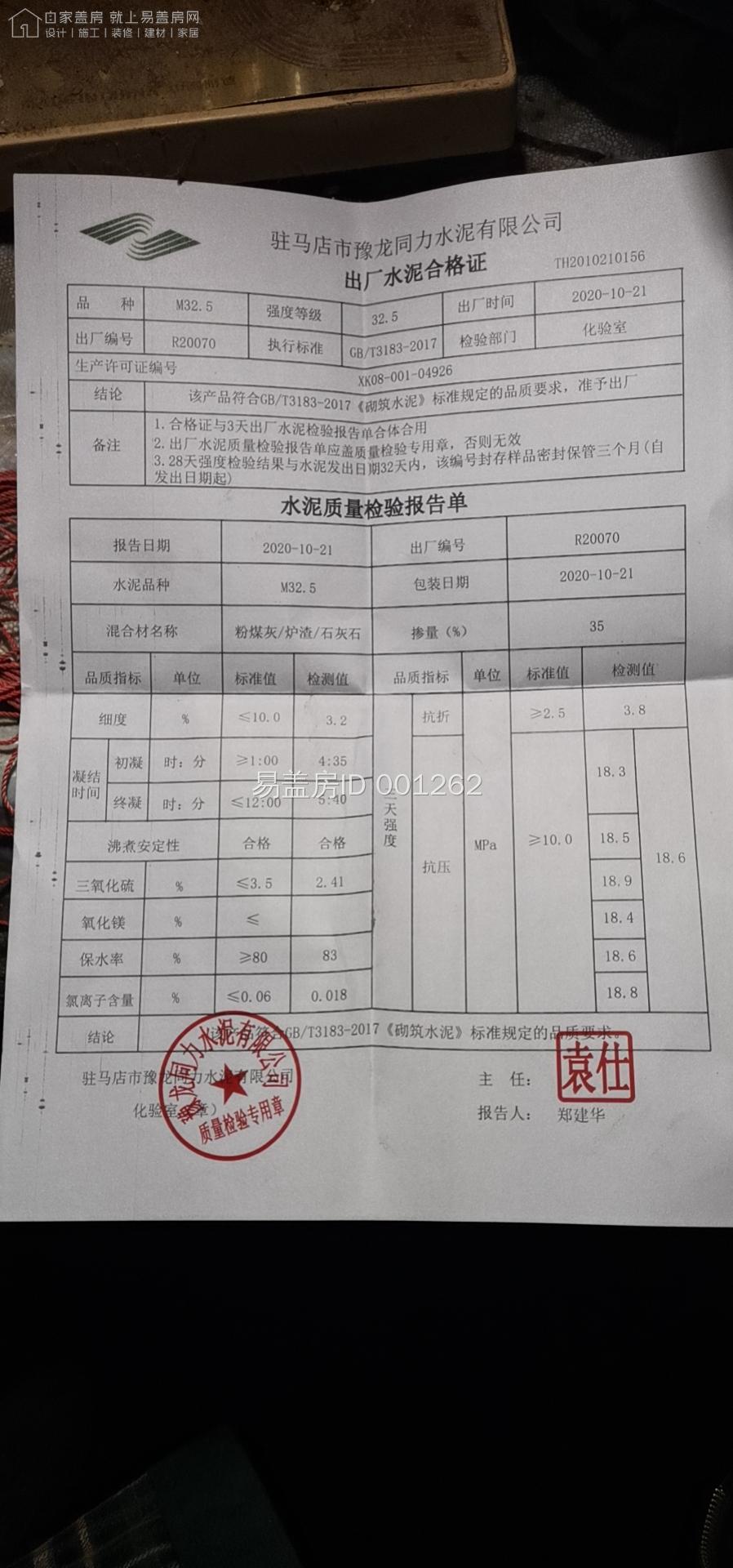 河南駐馬店龍嬋娟別墅工地直播