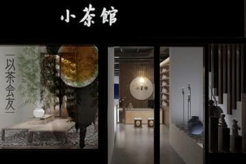 北京海淀李家茶社室内装修